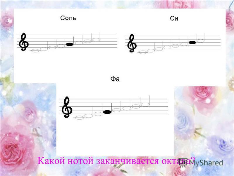 Какой нотой заканчивается октава?