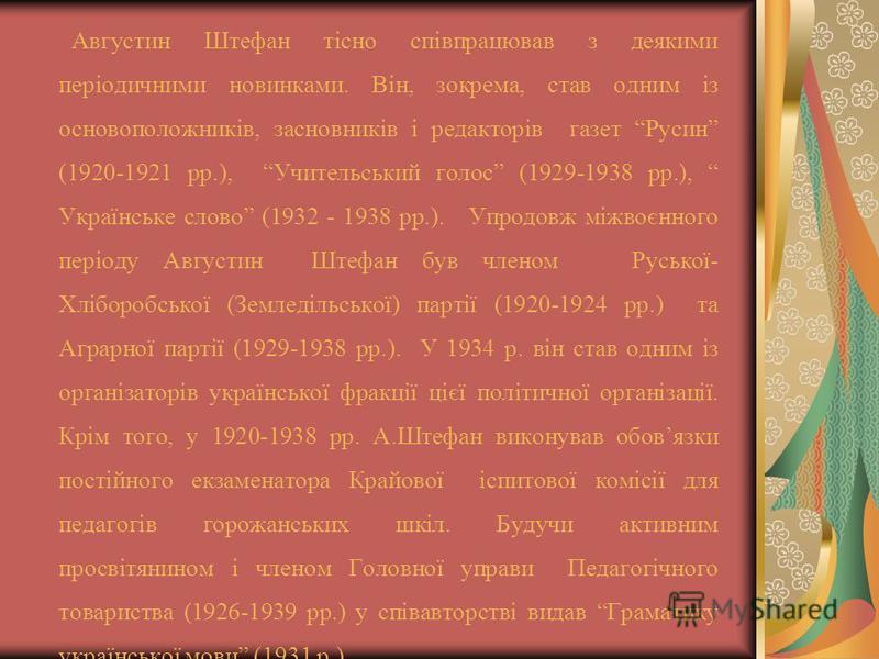 Августин Штефан тісно співпрацював з деякими періодичними новинками. Він, зокрема, став одним із основоположників, засновників і редакторів газет Русин (1920-1921 рр.), Учительський голос (1929-1938 рр.), Українське слово (1932 - 1938 рр.). Упродовж