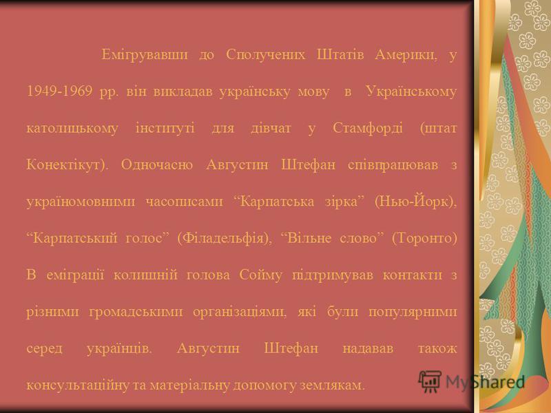 Емігрувавши до Сполучених Штатів Америки, у 1949-1969 рр. він викладав українську мову в Українському католицькому інституті для дівчат у Стамфорді (штат Конектікут). Одночасно Августин Штефан співпрацював з україномовними часописами Карпатська зірка