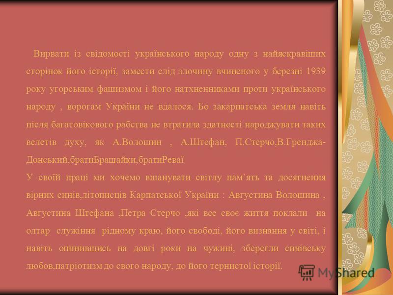 Вирвати із свідомості українського народу одну з найяскравіших сторінок його історії, замести слід злочину вчиненого у березні 1939 року угорським фашизмом і його натхненниками проти українського народу, ворогам України не вдалося. Бо закарпатська зе