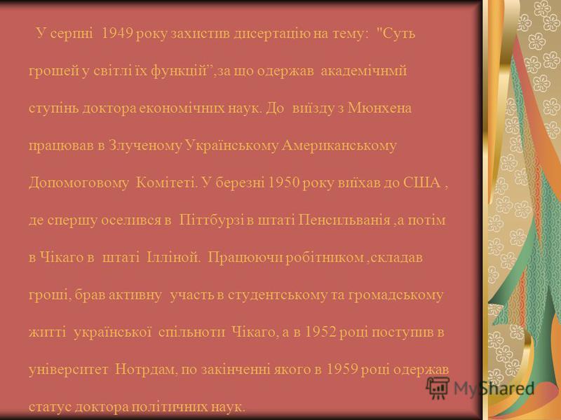У серпні 1949 року захистив дисертацію на тему: