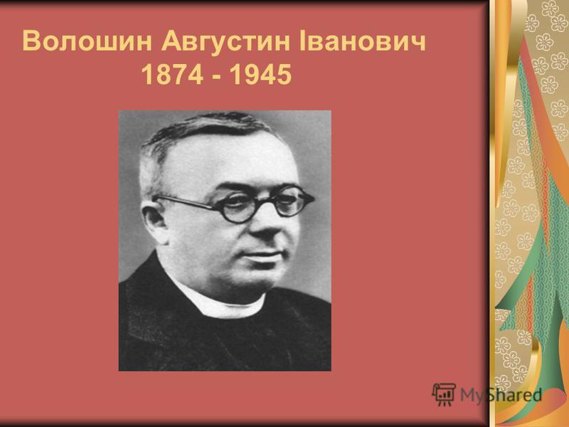 Волошин Августин Іванович 1874 - 1945