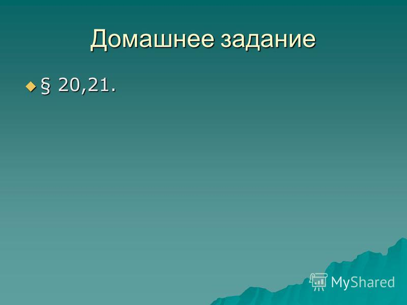 Домашнее задание § 20,21. § 20,21.