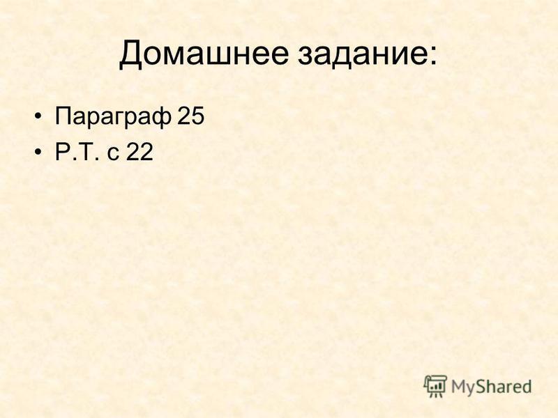 Домашнее задание: Параграф 25 Р.Т. с 22