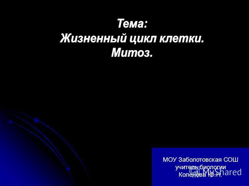 МОУ Заболотовская СОШ учитель биологии Коленова Ю.Н.