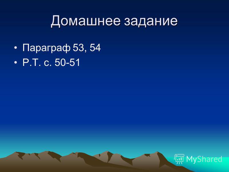 Домашнее задание Параграф 53, 54 Р.Т. с. 50-51
