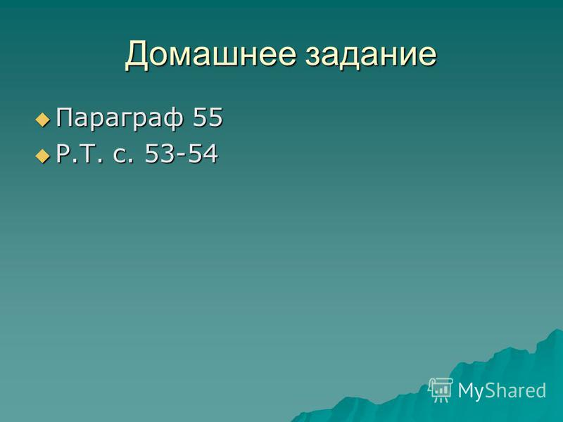 Домашнее задание Параграф 55 Параграф 55 Р.Т. с. 53-54 Р.Т. с. 53-54