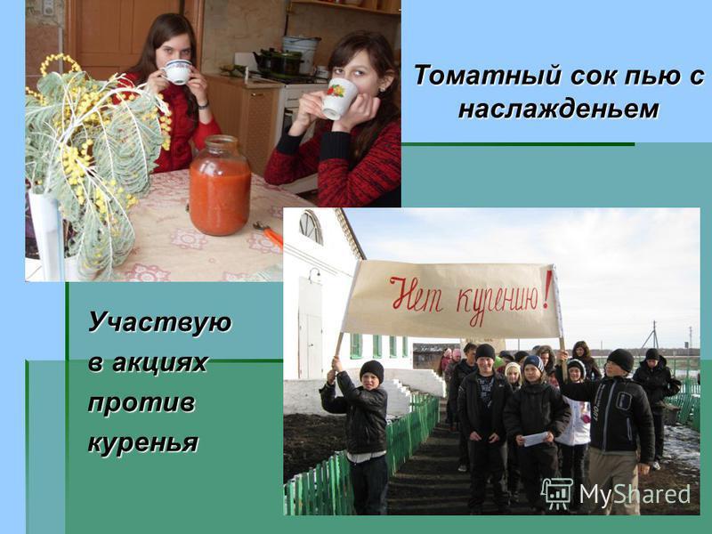 Томатный сок пью с наслажденьем Участвую в акциях против куренья