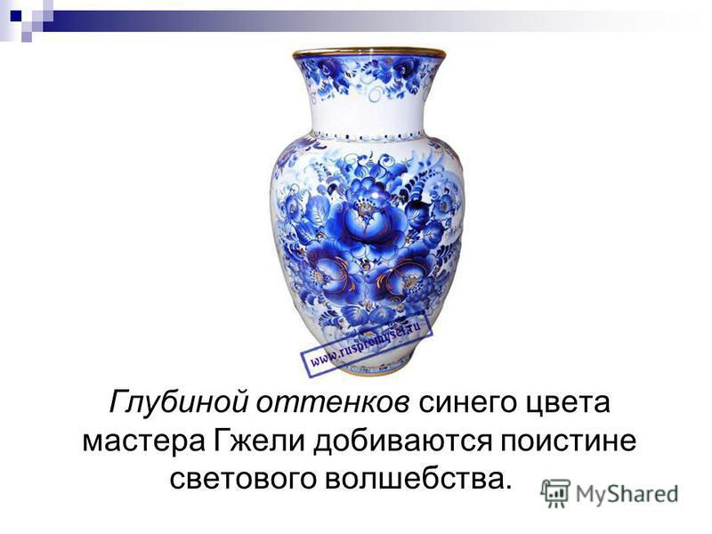 Глубиной оттенков синего цвета мастера Гжели добиваются поистине светового волшебства.
