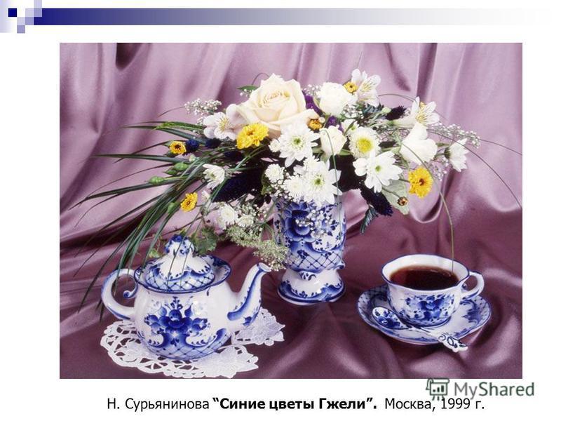 Н. Сурьянинова Синие цветы Гжели. Москва, 1999 г.