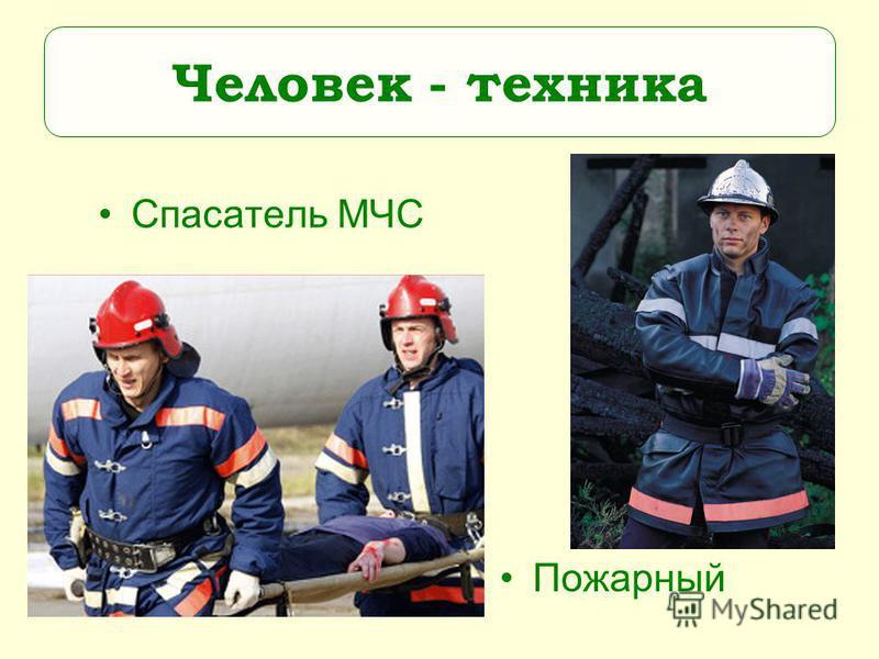 Пожарный Спасатель МЧС Человек - техника