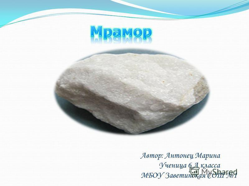 Автор: Антонец Марина Ученица 6 А класса МБОУ Заветинская СОШ 1