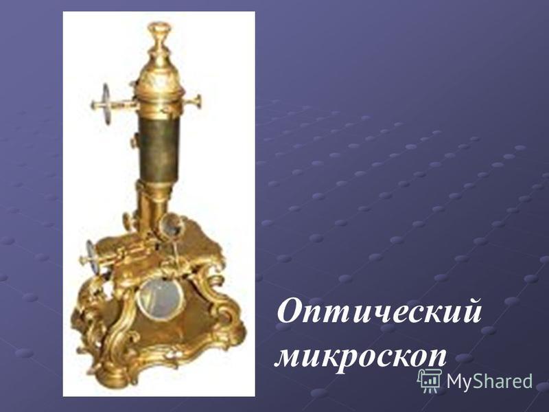 Оптический микроскоп