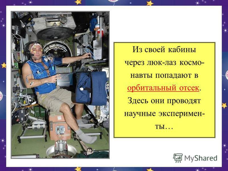 Из своей кабины через люк-лаз космонавты попадают в орбитальный отсек. Здесь они проводят научные эксперименты…