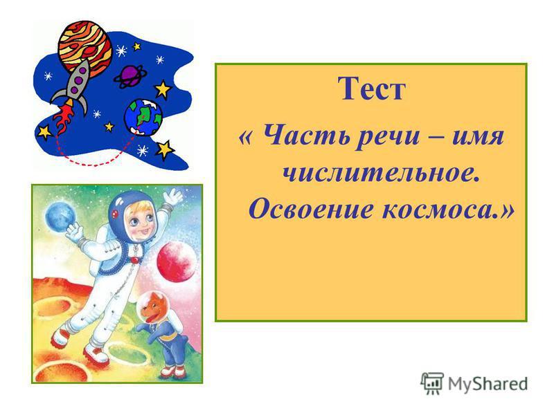 Тест « Часть речи – имя числительное. Освоение космоса.»