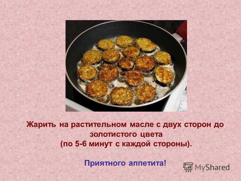 Жарить на растительном масле с двух сторон до золотистого цвета (по 5-6 минут с каждой стороны). Приятного аппетита!