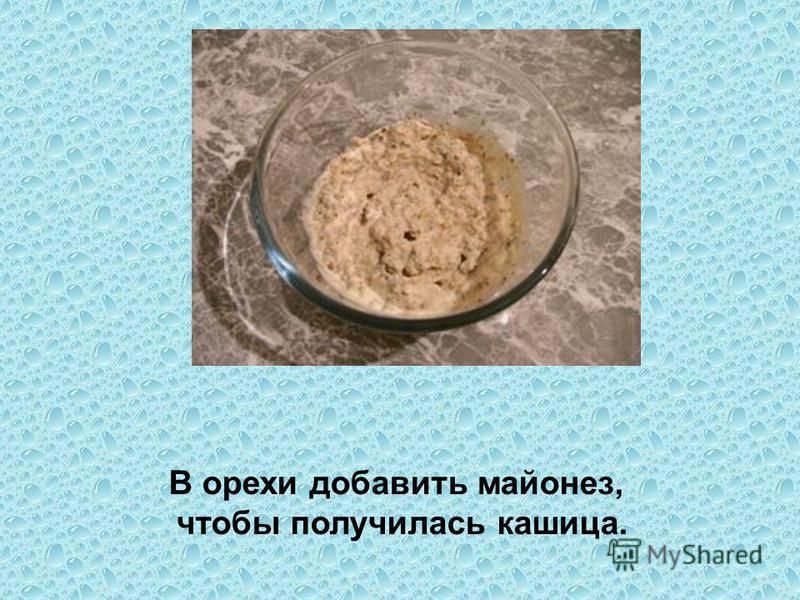 В орехи добавить майонез, чтобы получилась кашица.
