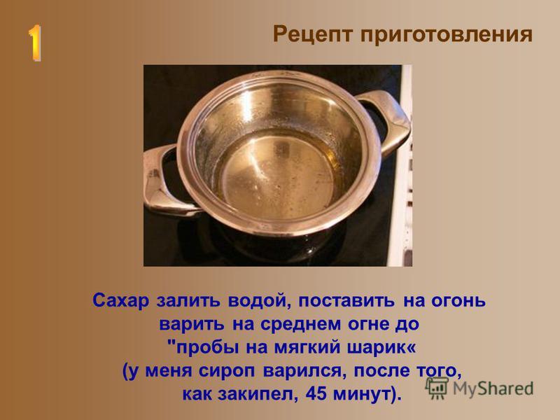 Рецепт приготовления Сахар залить водой, поставить на огонь варить на среднем огне до пробы на мягкий шарик« (у меня сироп варился, после того, как закипел, 45 минут).