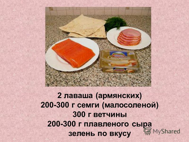 2 лаваша (армянских) 200-300 г семги (малосоленой) 300 г ветчины 200-300 г плавленого сыра зелень по вкусу