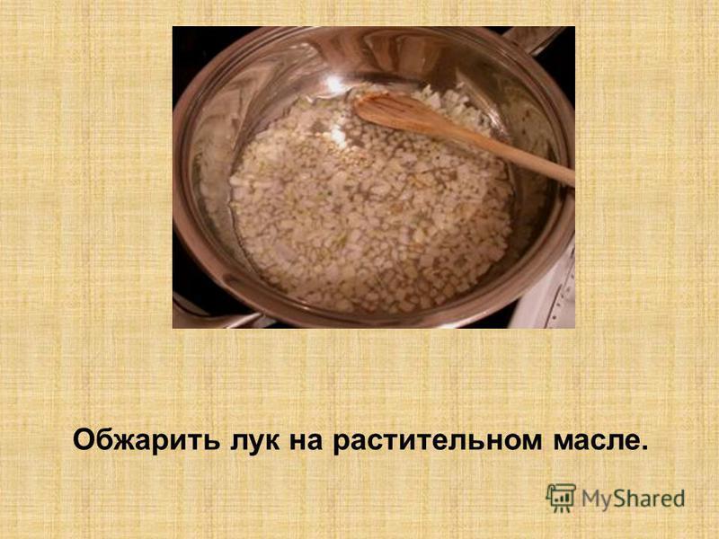 Обжарить лук на растительном масле.