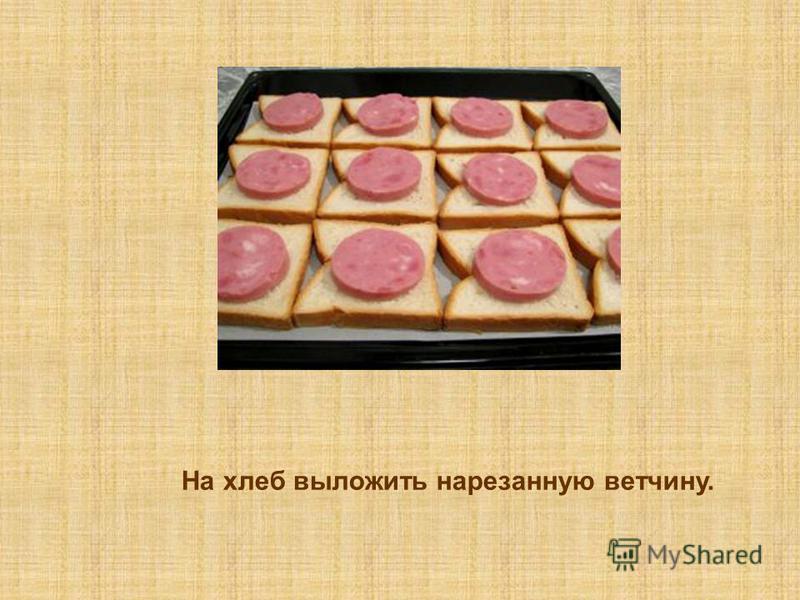 На хлеб выложить нарезанную ветчину.
