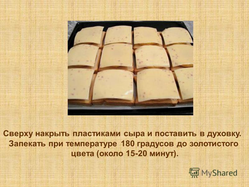 Сверху накрыть пластиками сыра и поставить в духовку. Запекать при температуре 180 градусов до золотистого цвета (около 15-20 минут).