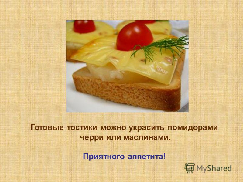 Готовые тостики можно украсить помидорами черри или маслинами. Приятного аппетита!