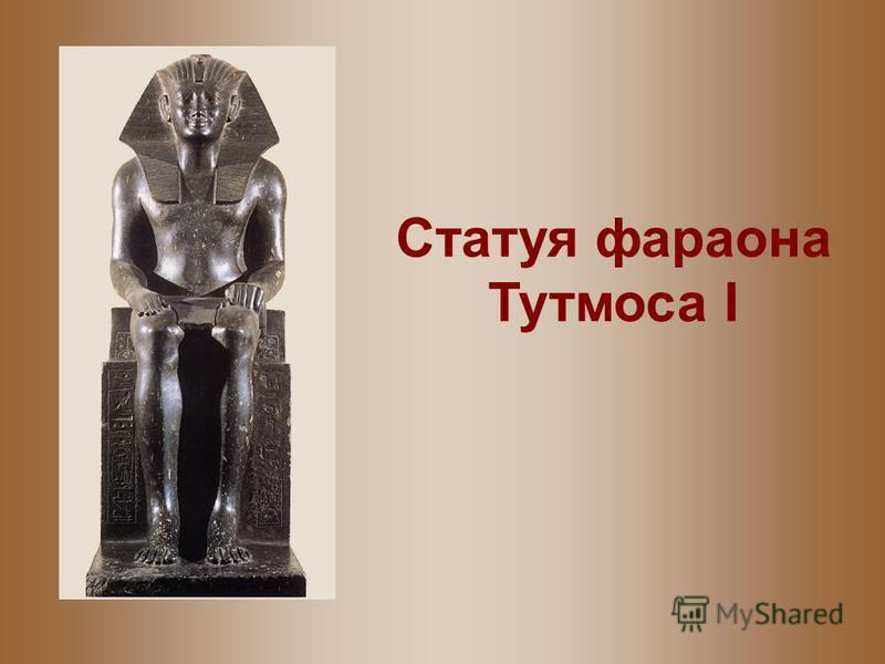 Статуя фараона Тутмоса I