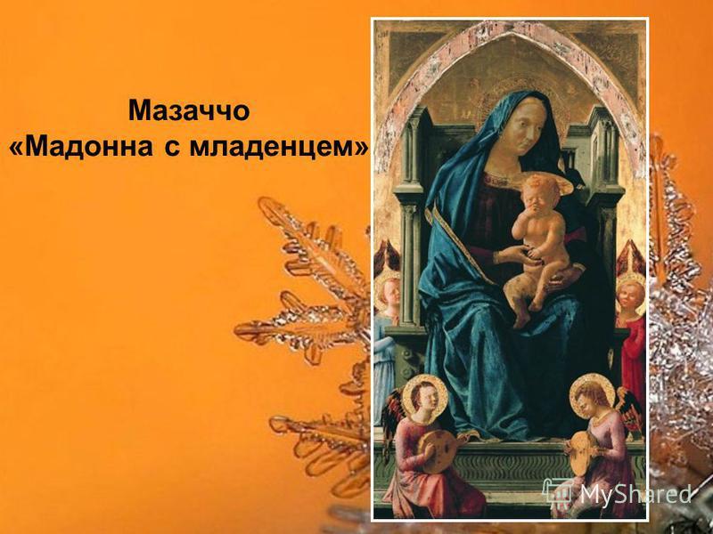 Мазаччо «Мадонна с младенцем»