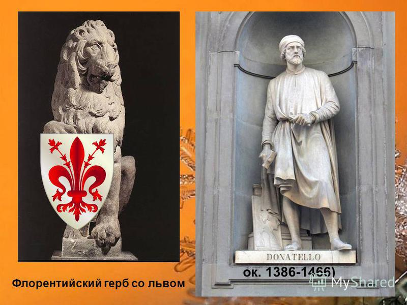 ок. 1386-1466) Флорентийский герб со львом