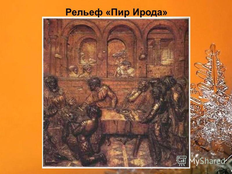 Рельеф «Пир Ирода»