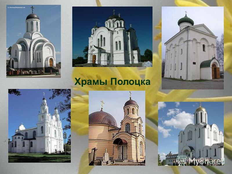 Храмы Полоцка
