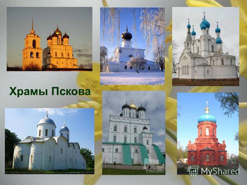 Храмы Пскова