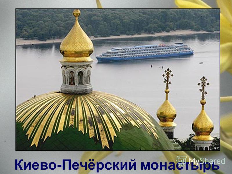 Киево-Печёрский монастырь