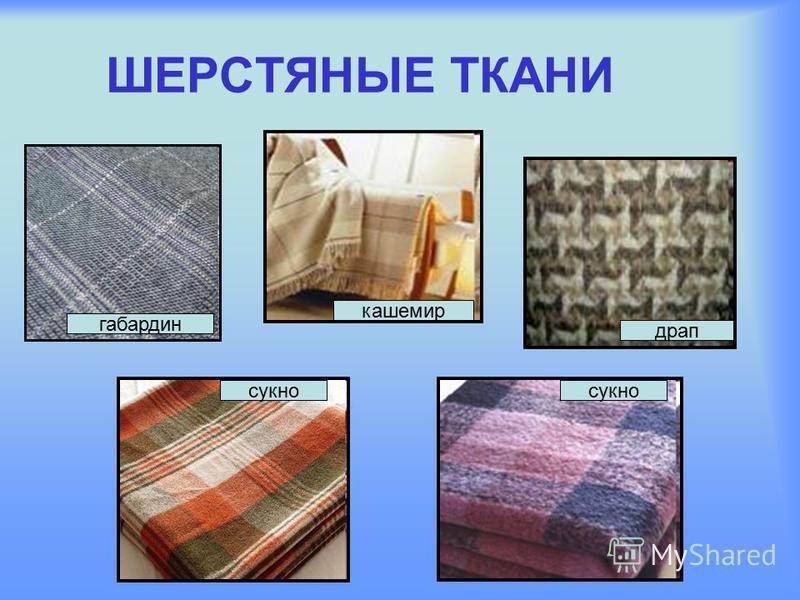 ШЕРСТЯНЫЕ ТКАНИ габардин кашемир драп сукно