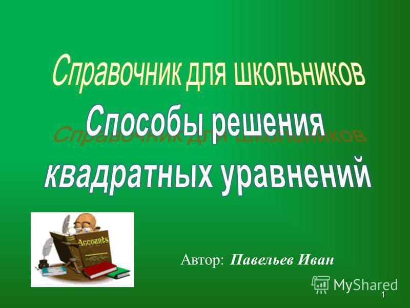 Автор: Павельев Иван 1