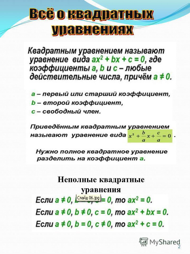 2 Неполные квадратные уравнения