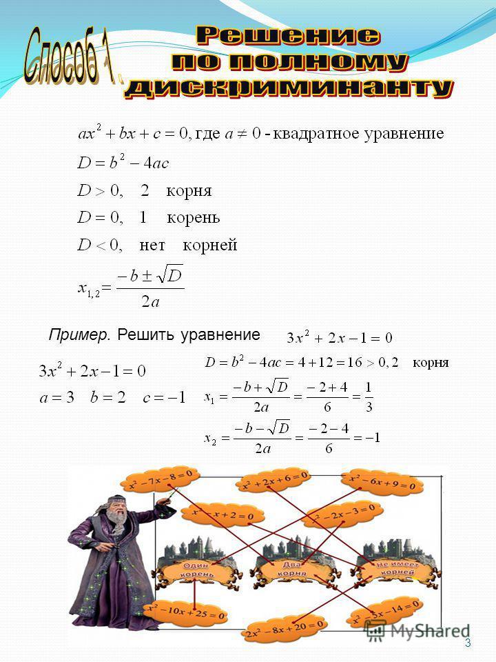 3 Пример. Решить уравнение