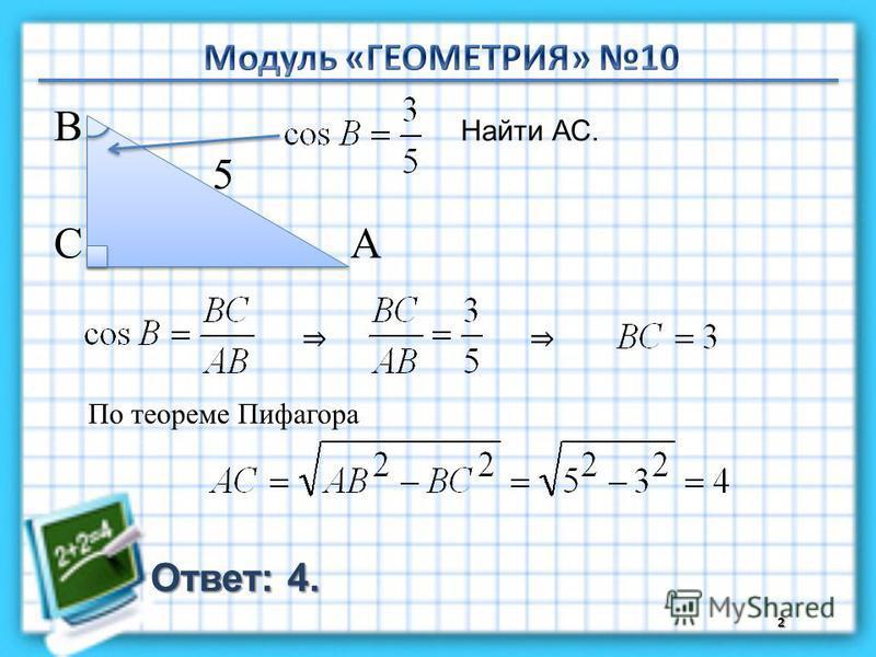 Ответ: 4. Найти АС. 2 В СА 5 По теореме Пифагора