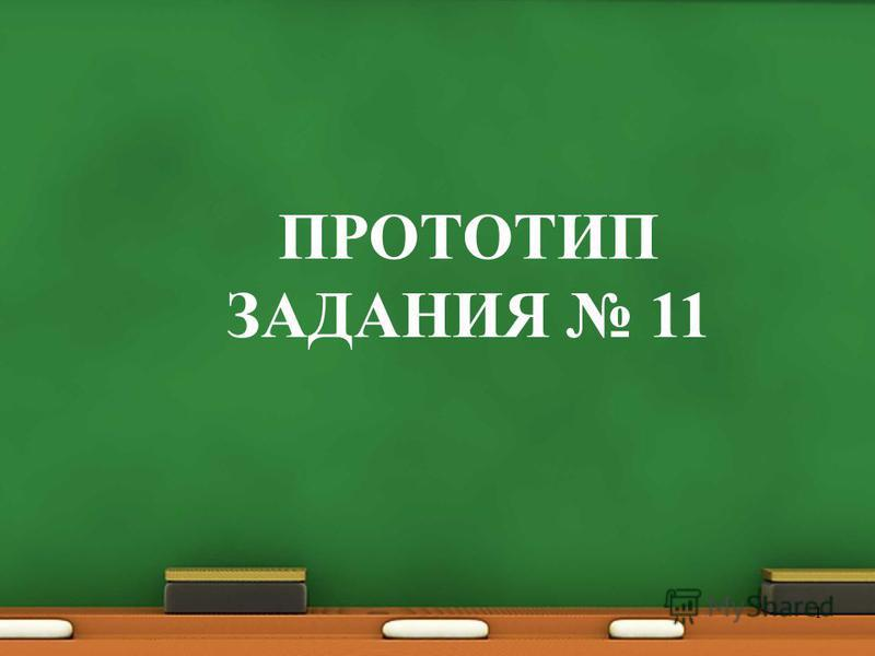 1 ПРОТОТИП ЗАДАНИЯ 11