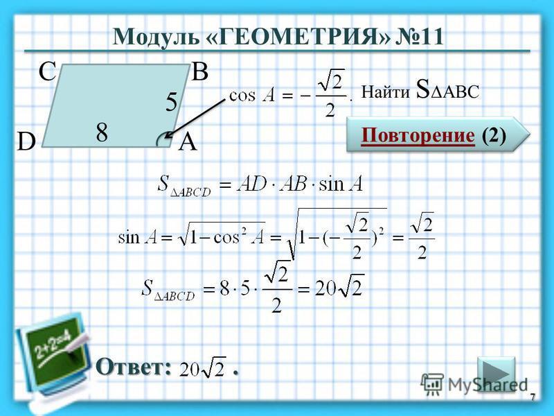 Модуль «ГЕОМЕТРИЯ» 11 Повторение (2) Повторение (2) Ответ:. Найти S ABC 7 В А D С 8 5
