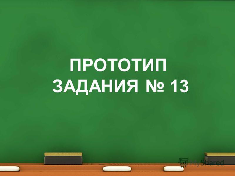 ПРОТОТИП ЗАДАНИЯ 13