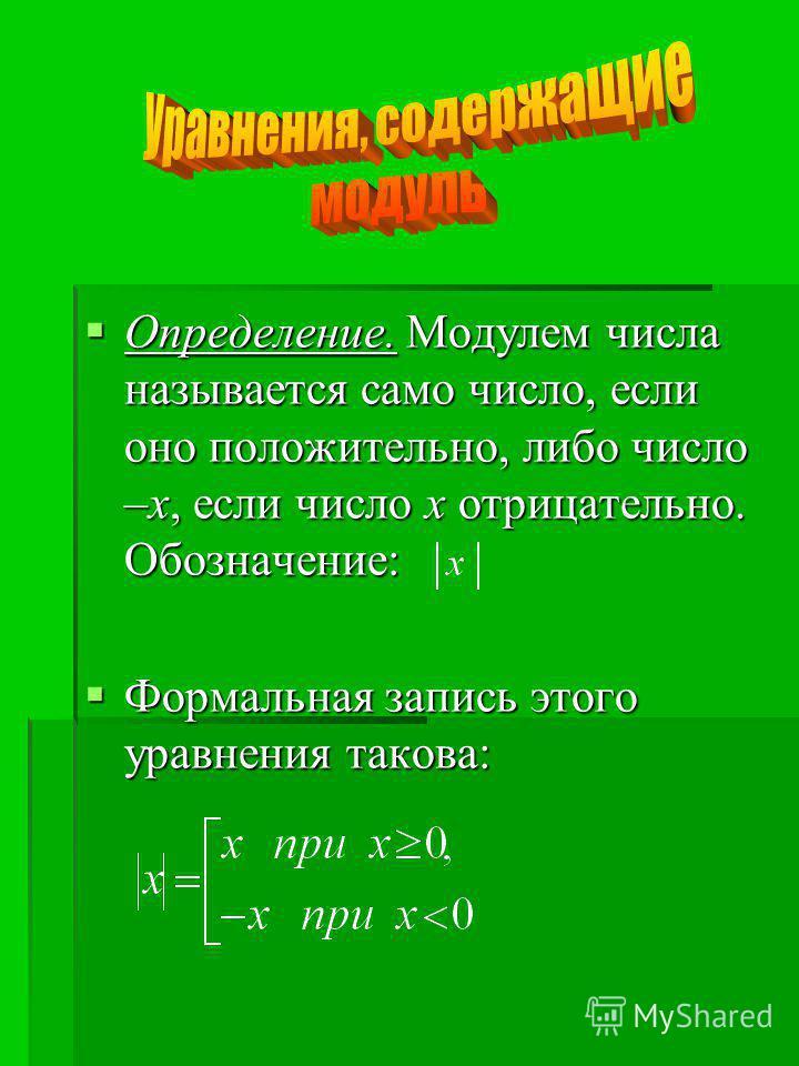 Определение. Модулем числа называется само число, если оно положительно, либо число –х, если число х отрицательно. Обозначение: Определение. Модулем числа называется само число, если оно положительно, либо число –х, если число х отрицательно. Обознач