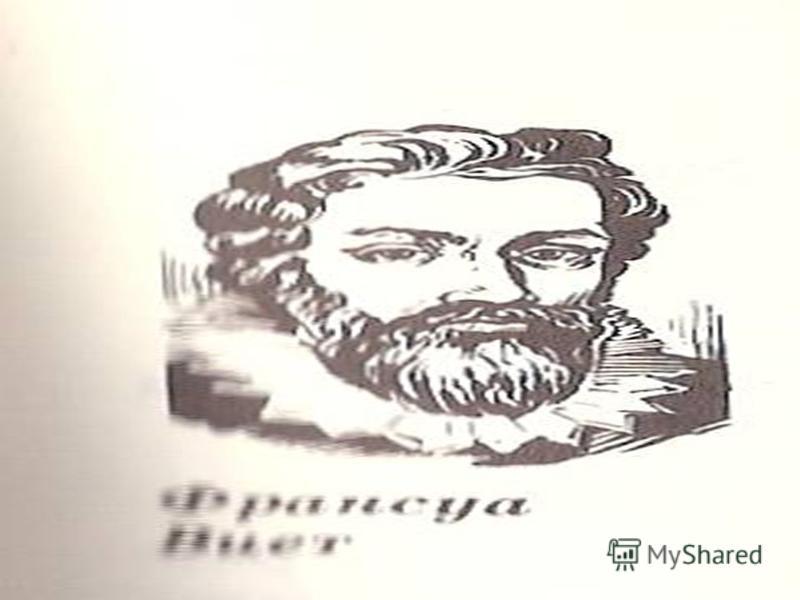 Франсуа Виет - замечательный французский математик. Положил начало алгебре как науки о преобразовании выражений. Создал буквенное исчисление. Положил начало решению уравнений в общем виде.
