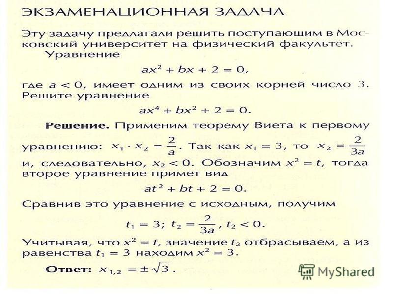Теорему можно обобщить на многочлены любой степени: В 1991 году исполнилось 400 лет со дня опубликования теоремы Виета, ставшей ныне самым знаменитым утверждением школьной алгебры.