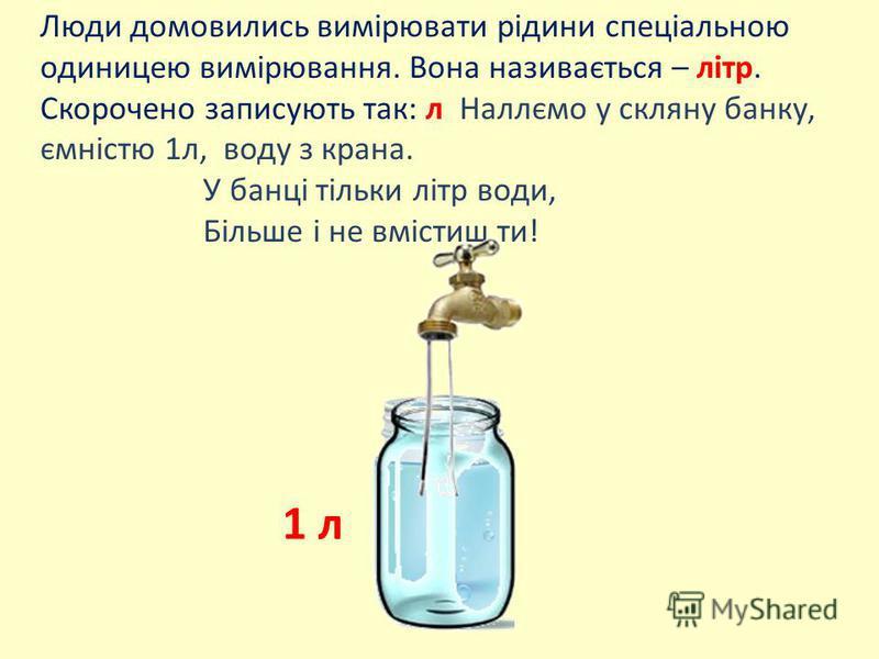 Подумай, чи зможуть наші герої правильно виміряти обєм води у скляній банці, якщо кіт Матроскин буде вимірювати ложкою, а собака Шарик – склянкою? Що їм треба зробити? Вибрати однакову мірку!