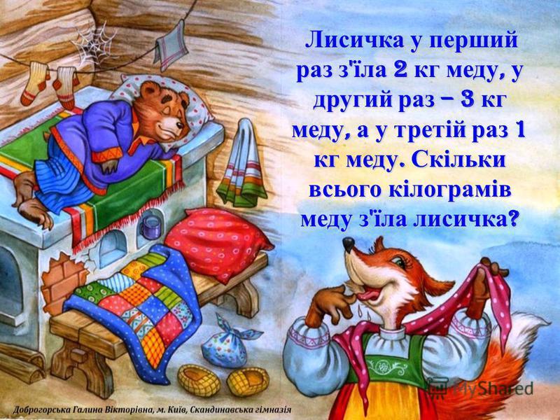 Лисичка у перший раз з ' їла 2 кг меду, у другий раз – 3 кг меду, а у третій раз 1 кг меду. Скільки всього кілограмів меду з ' їла лисичка ?