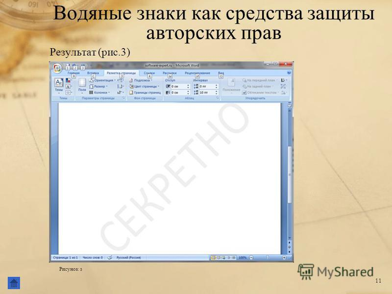 Водяные знаки как средства защиты авторских прав 11 Результат (рис.3) Рисунок з