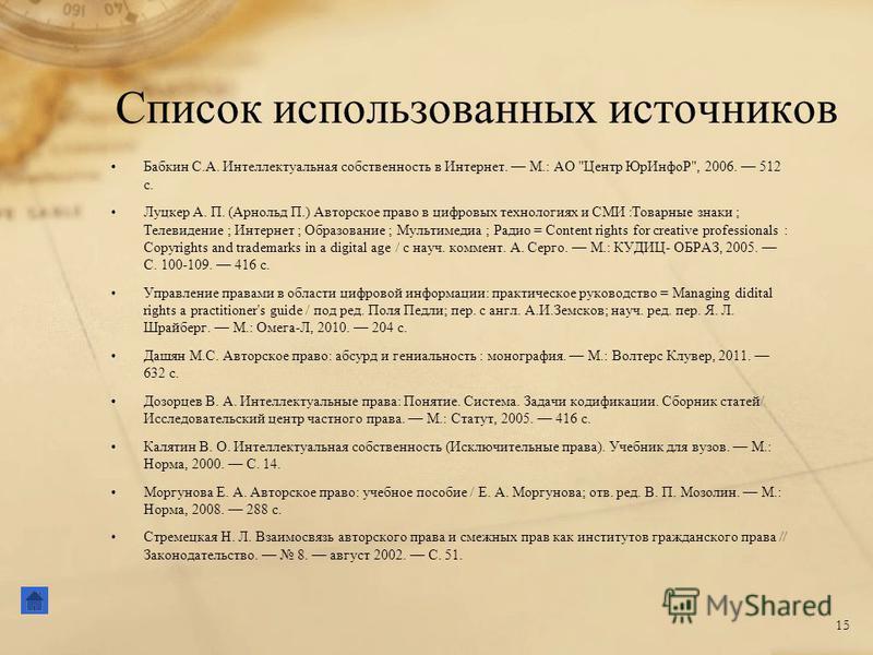 Список использованных источников Бабкин С.А. Интеллектуальная собственность в Интернет. М.: АО