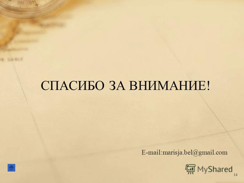 СПАСИБО ЗА ВНИМАНИЕ! 16 E-mail:marisja.bel@gmail.com